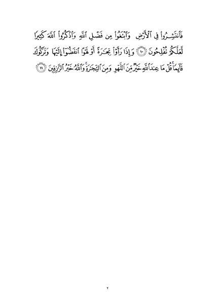 surah zalzala to fil pdf