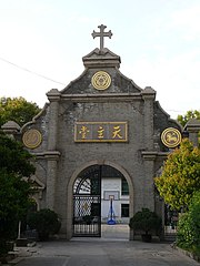 Suzhou - Cathedral of Our Lady of the Seven Sorrows - 3.jpg