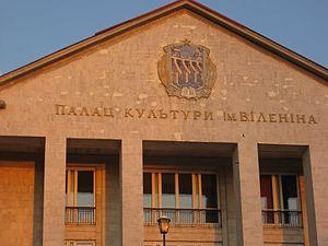 Svitlovodsk - Palace of Culture