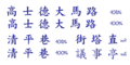 TEST FONTS for Roadsigns in Macau.png