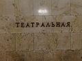 Teatralnaya (Театральная) (5190313294).jpg