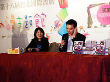 Ten-gwe and Ye-fung in 2010TIBE Booksign Meeting 20100130.jpg