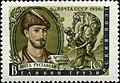 The Soviet Union 1956 CPA 1970 stamp (Shota Rustaveli and Episode from The Knight in the Panther's Skin).jpg