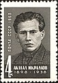 The Soviet Union 1968 CPA 3668 stamp (One of Organizers of the Communist Party of Uzbekistan Akmal Ikramov (1898–1938)).jpg