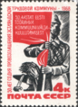 The Soviet Union 1968 CPA 3695 stamp (Worker with Red Flag, Hammer, Anvil and Sheaf).png