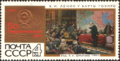 The Soviet Union 1970 CPA 3933 stamp (3553 Overprinted '50th Anniversary of Lenin GOELRO Plan. 1970').png