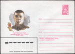 The Soviet Union 1980 Illustrated stamped envelope Lapkin 80-266(14280)face(Pyotr Guzhvin).png