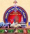 The logo of 85th kannada sahitya sammelan.jpg