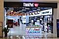 ThinkPadHangzhou.jpg