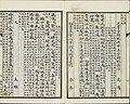 Three Hundred Tang Poems (125).jpg