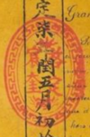 Traditional Chinese characters seal of the Khải Định Emperor (Khải Định 7).png