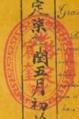 Traditional Chinese characters seal of the Khải Định Emperor (Khải Định 7).png
