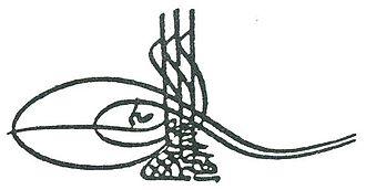 Ibrahim of the Ottoman Empire - Image: Tughra of Ibrahim