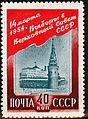 USSR 1954 1660 1556 0.jpg