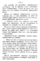 V.M. Doroshevich-Collection of Works. Volume IX. Court Essays-22.png