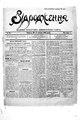 Vidrodzhennia 1918 021.pdf