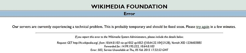 WMF Website Error Message for Hindi Wikipedia.jpg