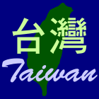 WP TaiwanStub.svg