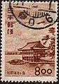Wakanoura Stamp.JPG