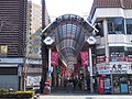 West Entrance of Gondo Arcade Nagano City.jpg