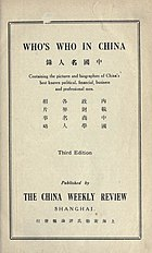Who's Who in China, 3rd ed..jpg