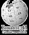 Wikipedia-logo-os.png
