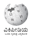 Wikipedia-logo-v2-kn.png