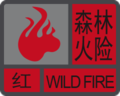 Wild Fire Red 2015 (Guangdong).png