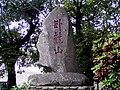 Wolongshan Stele 20060426.jpg