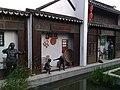 Wuzhong, Suzhou, Jiangsu, China - panoramio (284).jpg