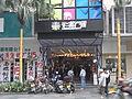 Xinhui 新會城 morning 仁壽路 Renshou Lu Renshou Square 仁壽廣場 entrance.JPG