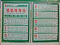 ZH 珠海 Zhuhai Tour 珠海站 Zhuhai Railway Station 廣珠城際鐵路 CRH Oct-2013 Bus stop signs (6).JPG