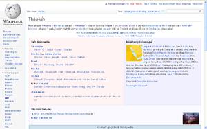 Southern Min Wikipedia - Image: Zh min nan wikipedia main