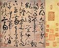 Zhang Xu - Grass style calligraphy (5).jpg