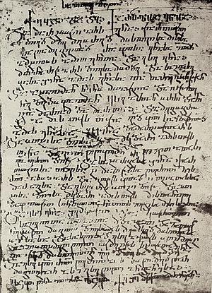 Ioane-Zosime - Ioane-Zosime's manuscript in the medieval Georgian patristic nuskhuri script.