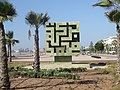 """Barakat Muhammad"" calligraphic sculpture in Essaouira, Morocco, front view.jpg"