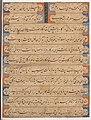 """Coffin of Imam 'Ali"", Folio from a Falnama (The Book of Omens) of Ja'far al-Sadiq MET DP148342.jpg"