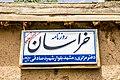 """""""khorasan Journalism"""" journal in the ru'in.jpg"""