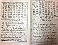 (Xuân Hương thi tập, phụ danh gia ca vịnh. 春香詩集, 附名家歌詠).jpg