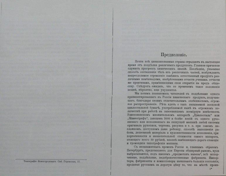File:А. Смильго Изобретатели и их враги-хищники.pdf