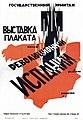 Выставка плаката революционной Испании.jpg