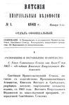 Вятские епархиальные ведомости. 1863. №01 (офиц).pdf