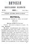 Вятские епархиальные ведомости. 1865. №14 (дух.-лит.).pdf