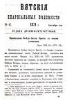 Вятские епархиальные ведомости. 1871. №17 (дух.-лит.).pdf