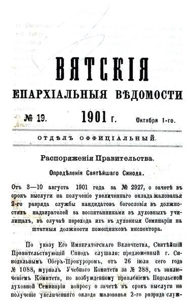 File:Вятские епархиальные ведомости. 1901. №19 (офиц.).pdf
