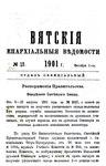 Вятские епархиальные ведомости. 1901. №19 (офиц.).pdf