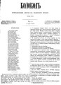 Газета «Колокол», 1857-1858.pdf