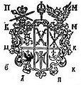 Герб Пятра Магілы.jpg