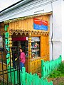Г.Мышкин, Ярославская обл., Россия. - panoramio (23).jpg