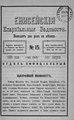 Енисейские епархиальные ведомости. 1899. №15.pdf